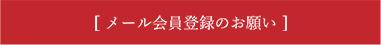 [ ギャラリーでのプライベートショッピングの予約 ]
