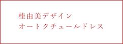 桂由美デザインオートクチュールドレス